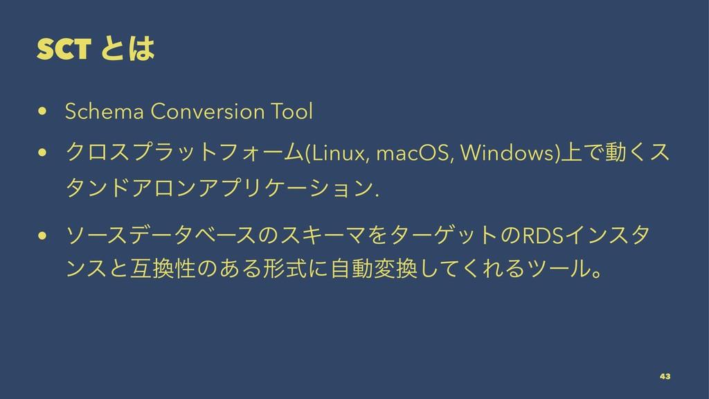 SCT ͱ • Schema Conversion Tool • ΫϩεϓϥοτϑΥʔϜ(L...