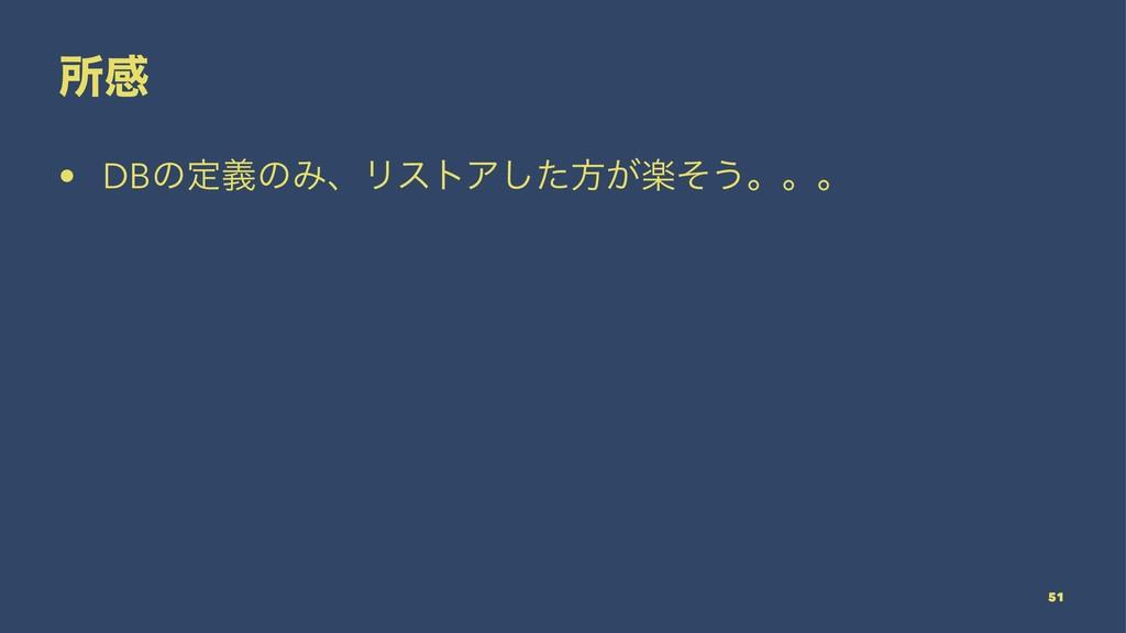 ॴײ • DBͷఆٛͷΈɺϦετΞͨ͠ํָ͕ͦ͏ɻɻɻ 51