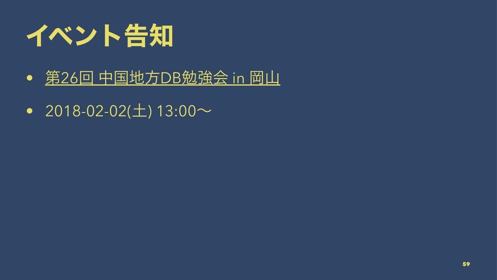 Πϕϯτࠂ • ୈ26ճ தࠃํDBษڧձ in Ԭ • 2018-02-02() 1...