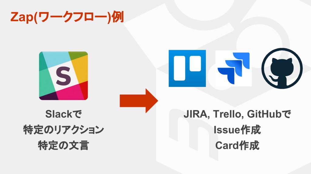 Zap(ワークフロー)例 Slackで 特定のリアクション 特定の文言 JIRA, Trell...