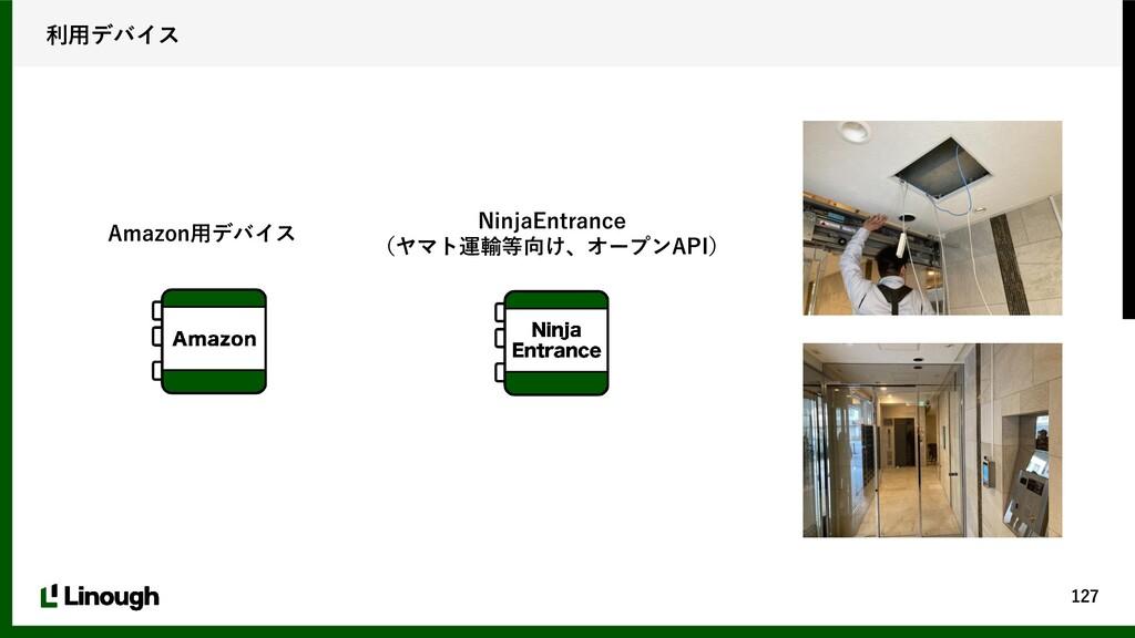 127 利用デバイス Amazon用デバイス NinjaEntrance (ヤマト運輸等向け、...