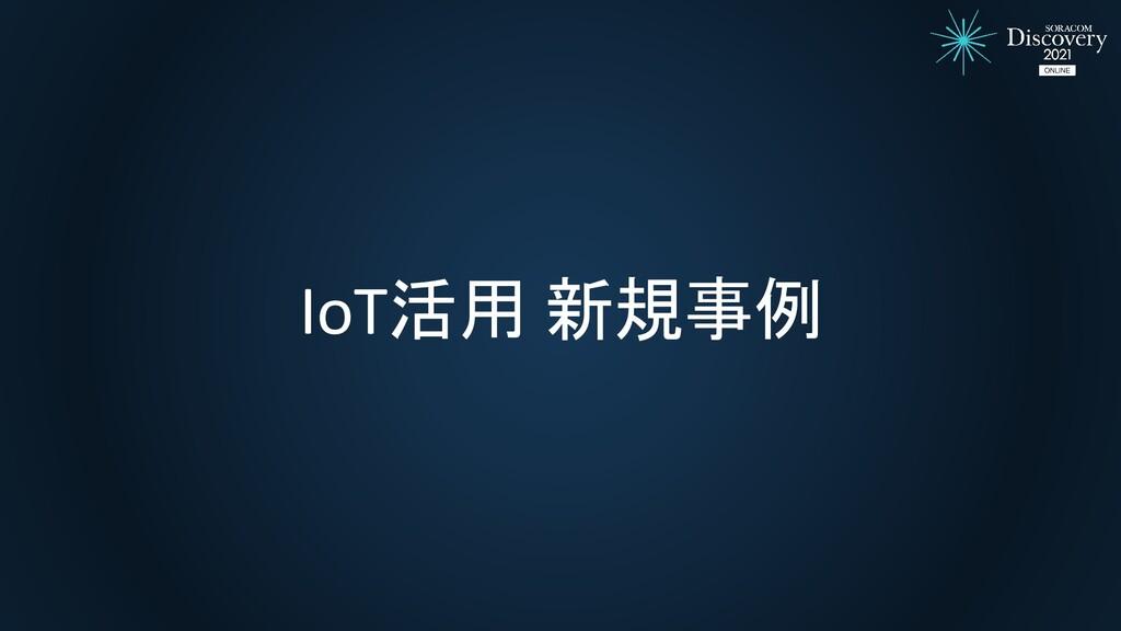 IoT活用 新規事例