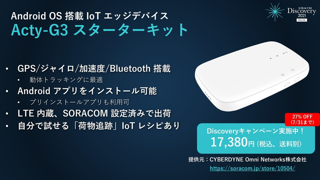 Android OS 搭載 IoT エッジデバイス Acty-G3 スターターキット • GP...