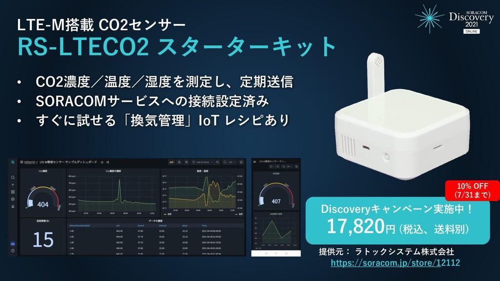 • CO2濃度/温度/湿度を測定し、定期送信 • SORACOMサービスへの接続設定済み • ...
