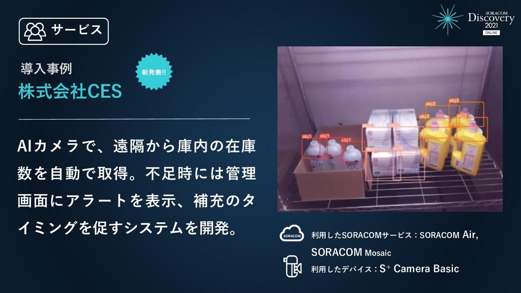 株式会社CES AIカメラで、遠隔から庫内の在庫 数を自動で取得。不足時には管理 画面にアラー...