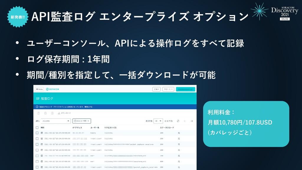 API監査ログ エンタープライズ オプション • ユーザーコンソール、APIによる操作ログをす...