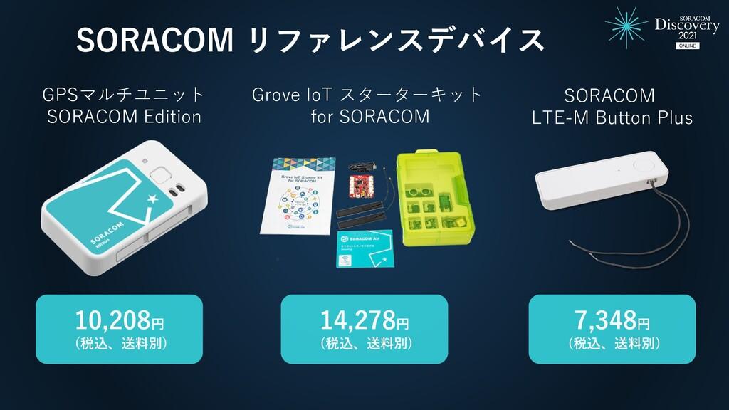SORACOM リファレンスデバイス 10,208円 (税込、送料別) 14,278円 (税込...