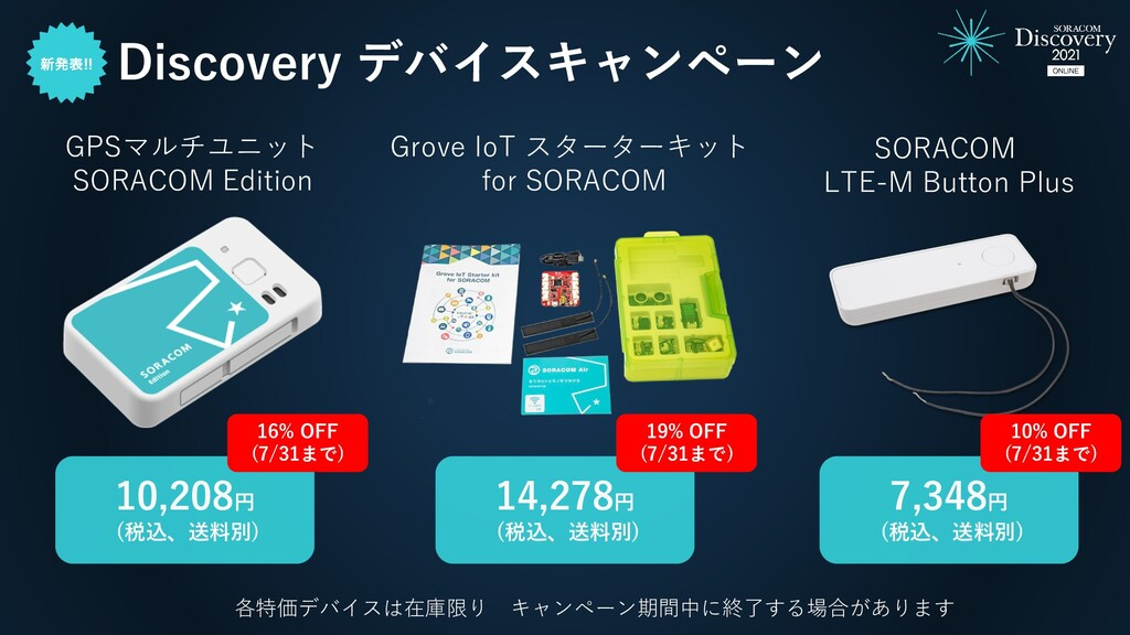 Discovery デバイスキャンペーン 10,208円 (税込、送料別) 14,278円 (...