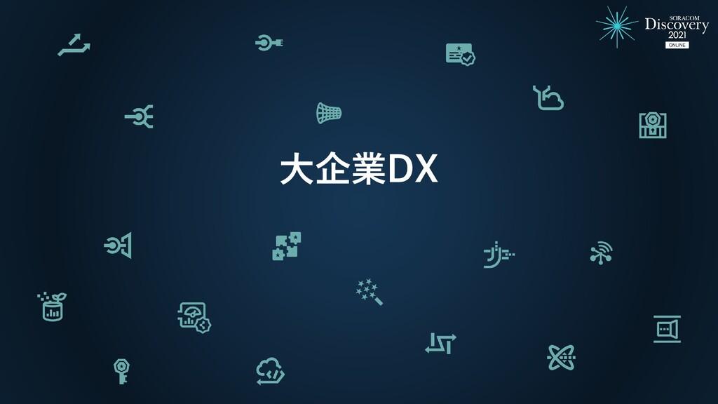 大企業DX