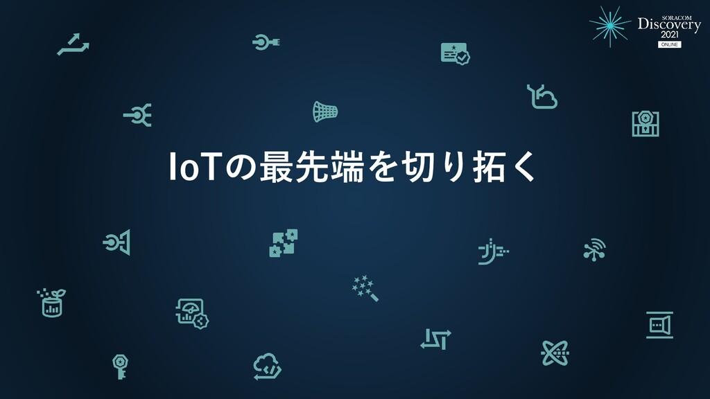 IoTの最先端を切り拓く