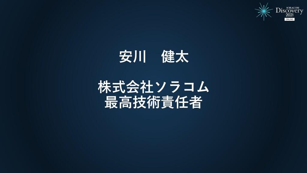 安川 健太 株式会社ソラコム 最高技術責任者
