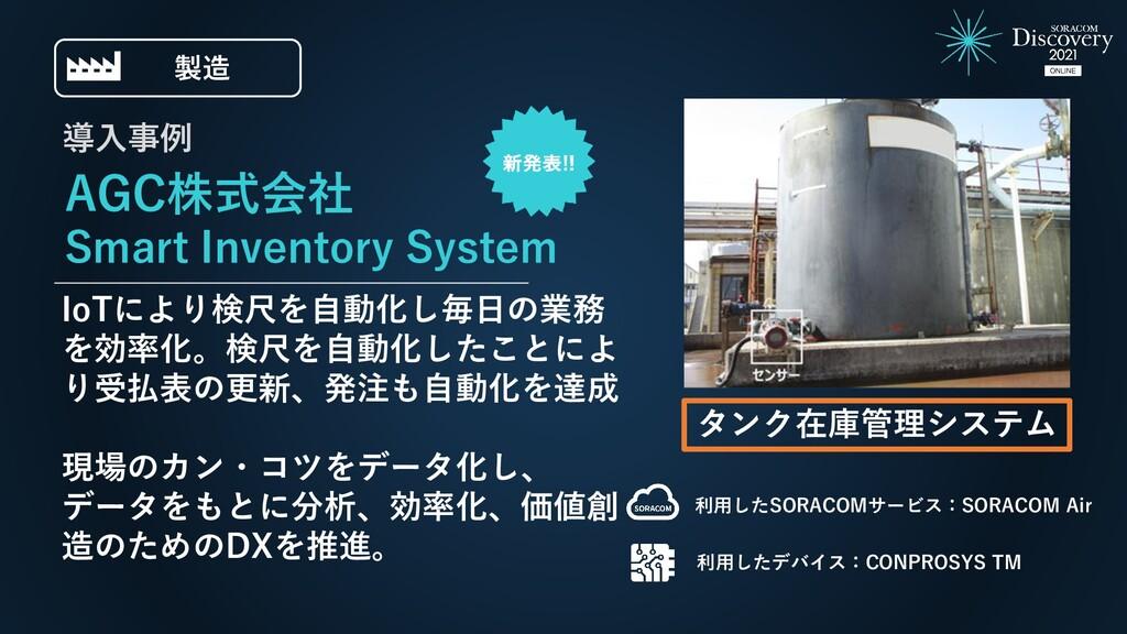 AGC株式会社 Smart Inventory System IoTにより検尺を自動化し毎日の...