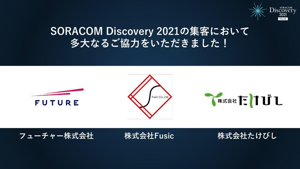 フューチャー株式会社 株式会社Fusic 株式会社たけびし SORACOM Discovery...