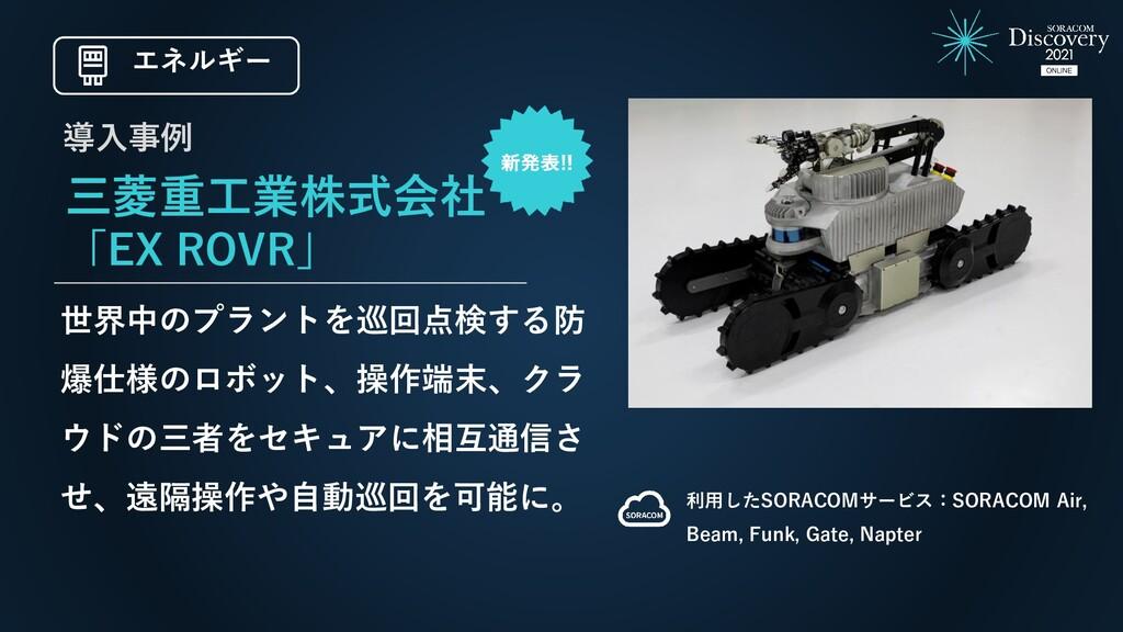 三菱重工業株式会社 「EX ROVR」 世界中のプラントを巡回点検する防 爆仕様のロボット、操...