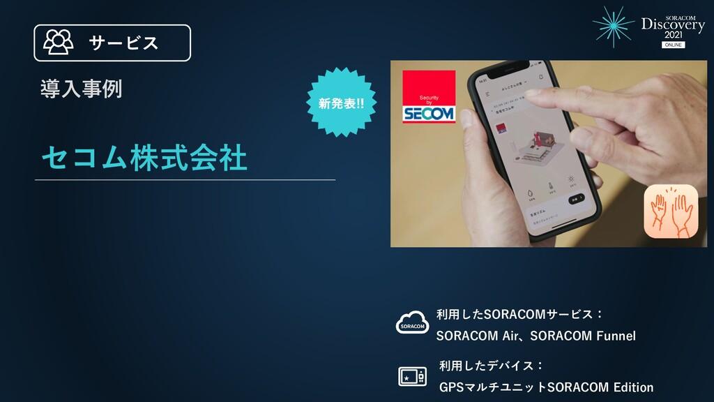 セコム株式会社 利用したSORACOMサービス: SORACOM Air、SORACOM Fu...