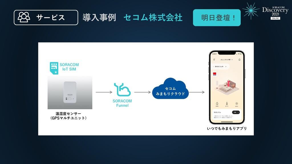 導入事例 セコム株式会社 SORACOM IoT SIM SORACOM Funnel セコム...