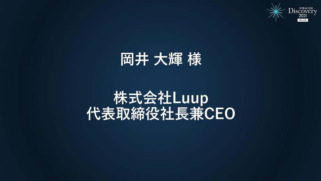 岡井 大輝 様 株式会社Luup 代表取締役社長兼CEO