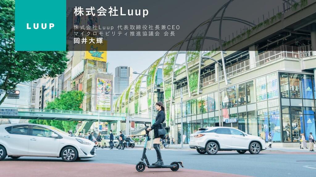 CONFIDENTIAL Copyright 2021 Luup, Inc. 株式会社Luup...