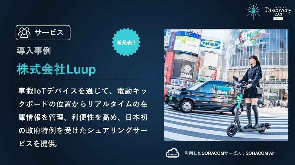 株式会社Luup 車載IoTデバイスを通じて、電動キッ クボードの位置からリアルタイムの在 庫...
