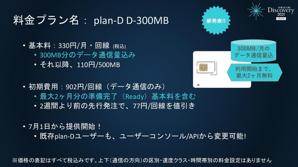 • 基本料:330円/月・回線 (税込) • 300MB分のデータ通信量込み • それ以降、1...