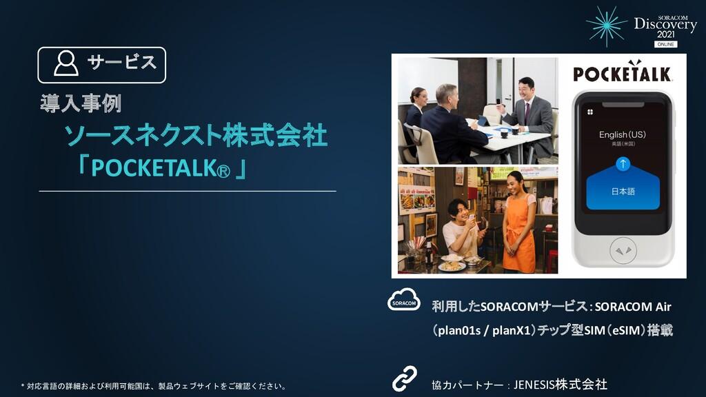 利用したSORACOMサービス:SORACOM Air (plan01s / planX1)チ...