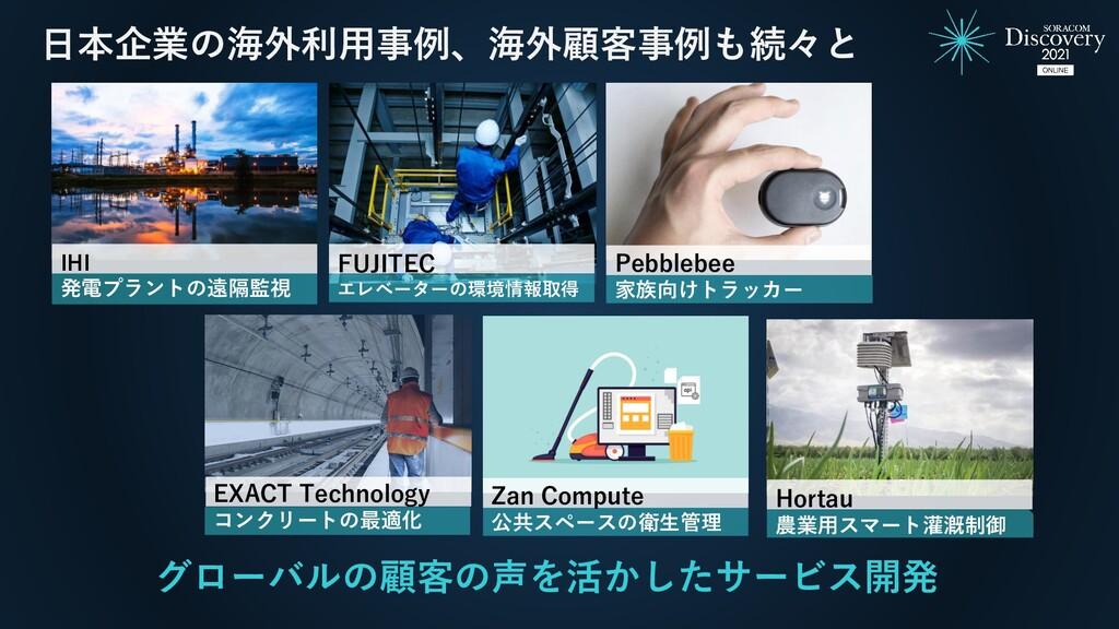 日本企業の海外利用事例、海外顧客事例も続々と IHI 発電プラントの遠隔監視 FUJITEC ...
