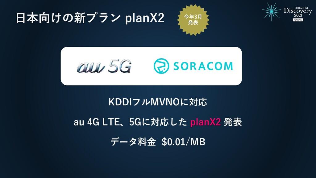 日本向けの新プラン planX2 KDDIフルMVNOに対応 au 4G LTE、5Gに対応し...
