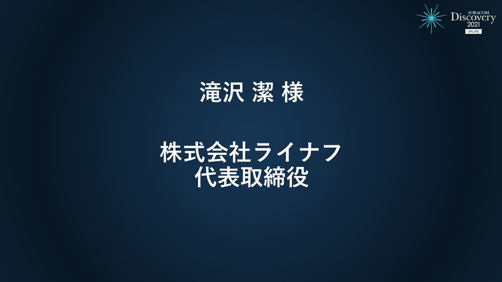 滝沢 潔 様 株式会社ライナフ 代表取締役