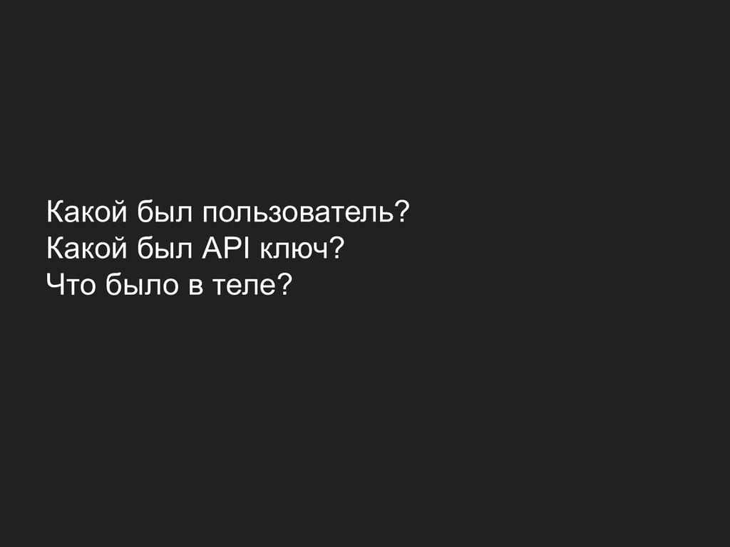 Какой был пользователь? Какой был API ключ? Что...