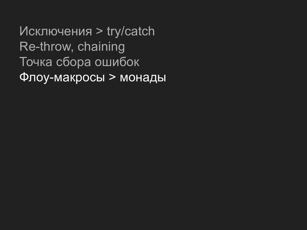 Исключения > try/catch Re-throw, chaining Точка...