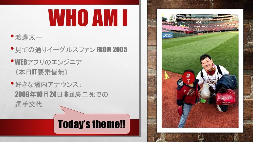 WHO AM I •渡邉太一 •見ての通りイーグルスファン FROM 2005 •WEBアプリ...