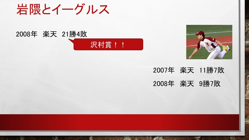 岩隈とイーグルス 2007年 楽天 11勝7敗 2008年 楽天 21勝4敗 沢村賞!! 20...