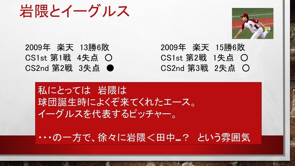 岩隈とイーグルス 2009年 楽天 13勝6敗 CS1st 第1戦 4失点 ○ CS2nd 第...