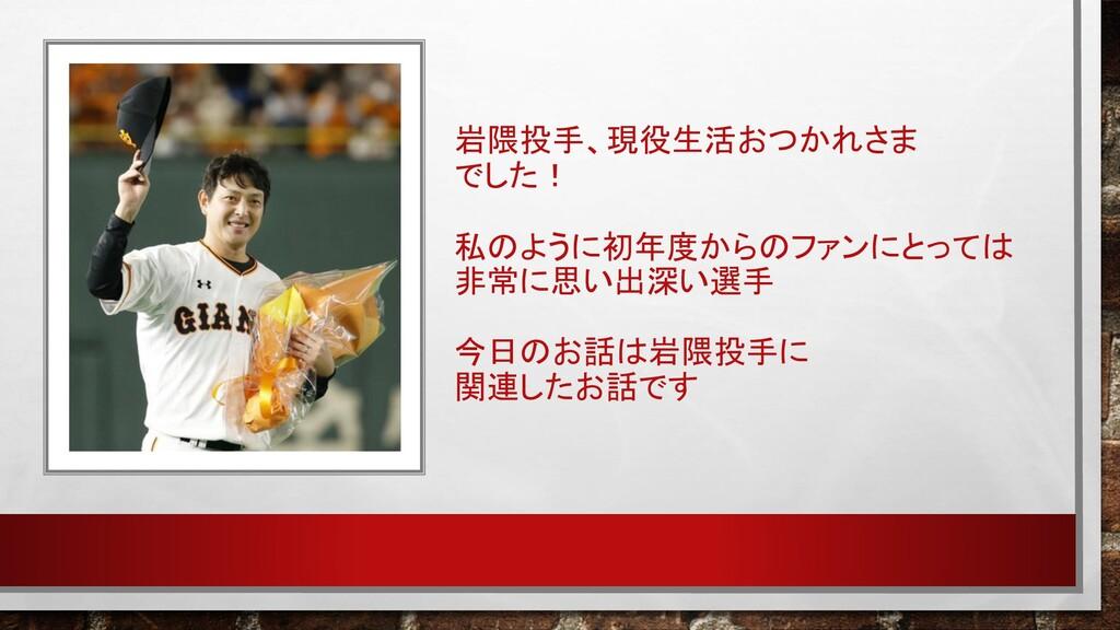 岩隈投手、現役生活おつかれさま でした! 私のように初年度からのファンにとっては 非常に思い出...
