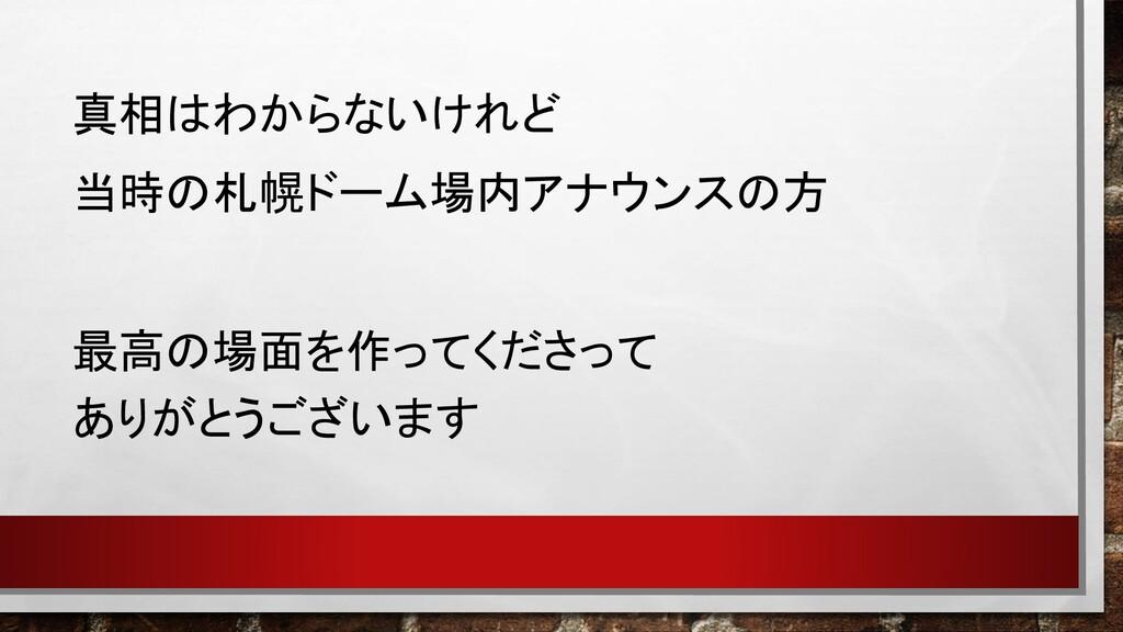 真相はわからないけれど 当時の札幌ドーム場内アナウンスの方 最高の場面を作ってくださって あり...