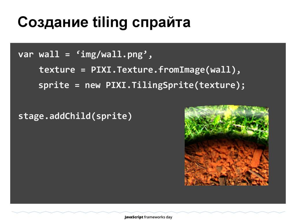 Создание tiling спрайта var wall = 'img/wall.pn...