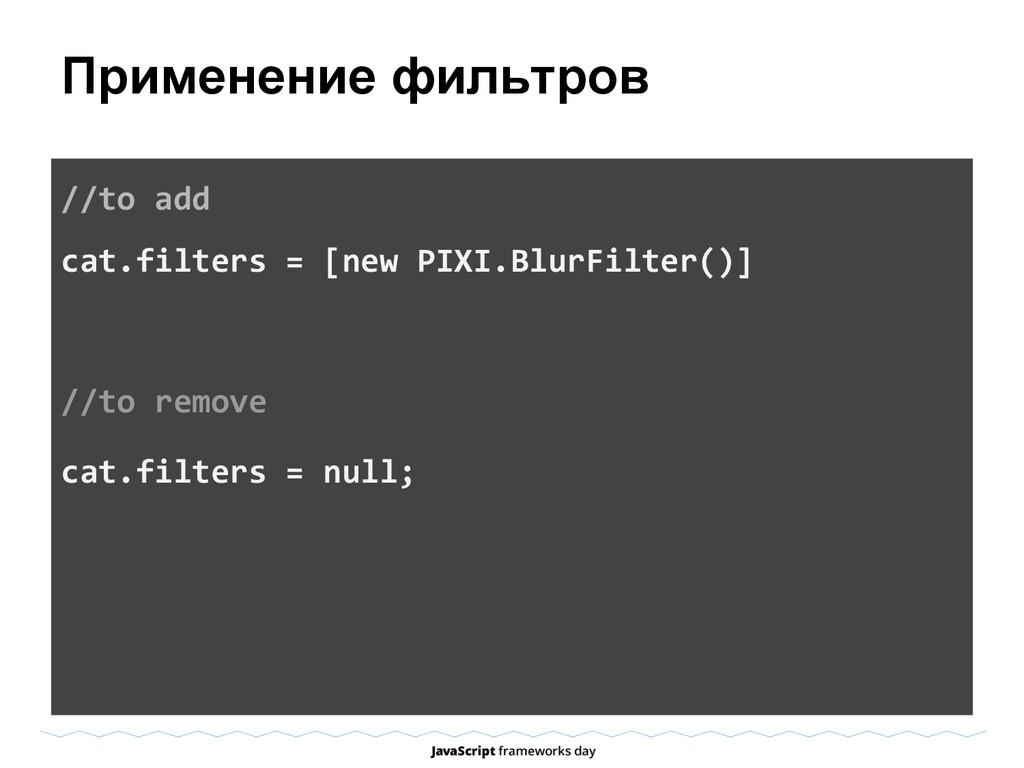 Применение фильтров //to add cat.filters = [new...