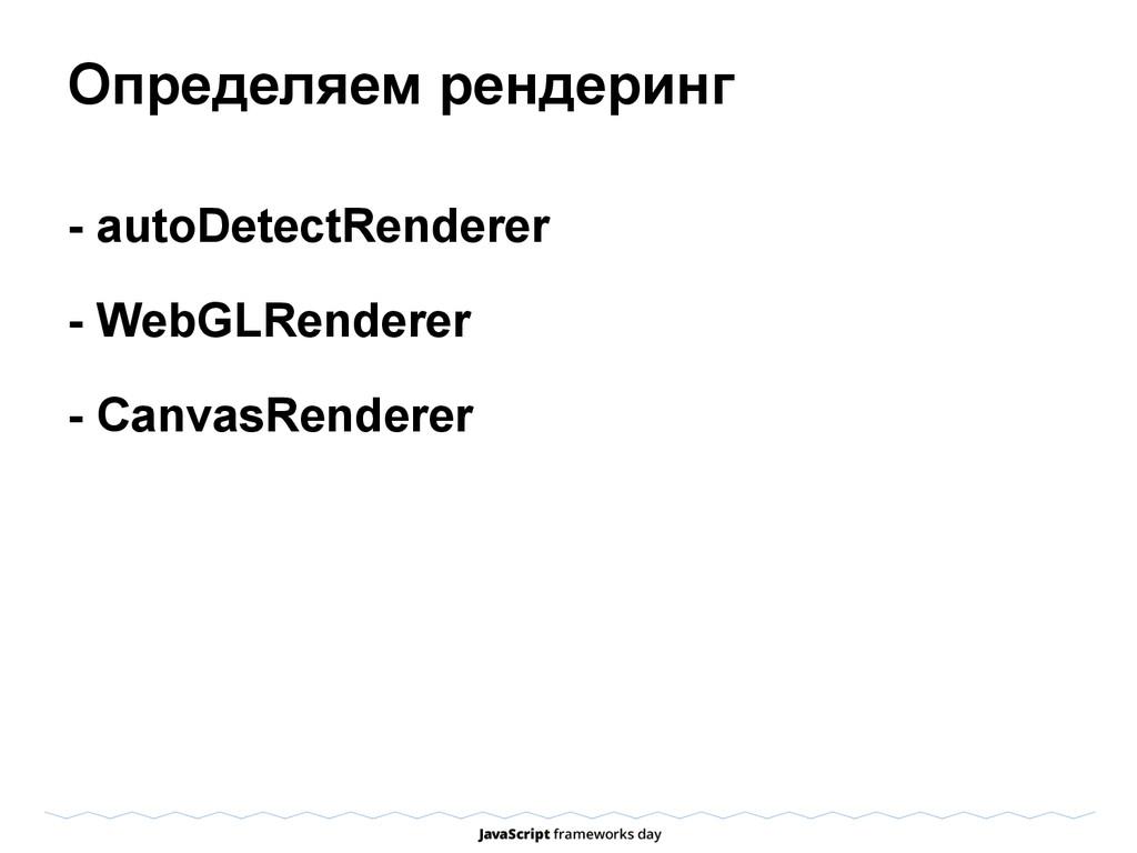 Определяем рендеринг - autoDetectRenderer - Web...