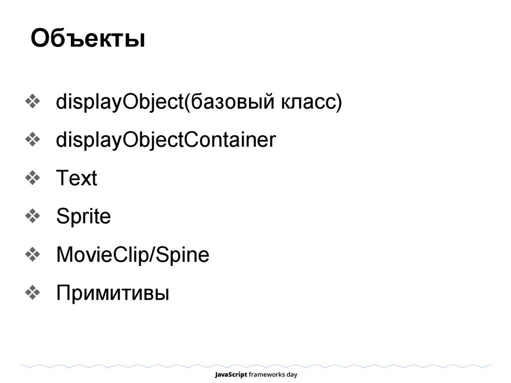 Объекты ❖ displayObject(базовый класс) ❖ displa...