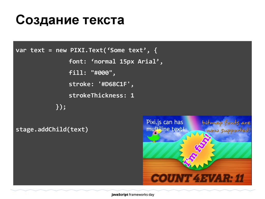 Создание текста var text = new PIXI.Text('Some ...
