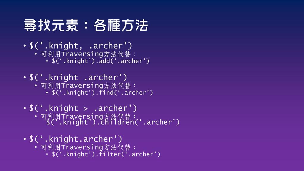 • $('.knight, .archer') • 可利用Traversing方法代替: • ...