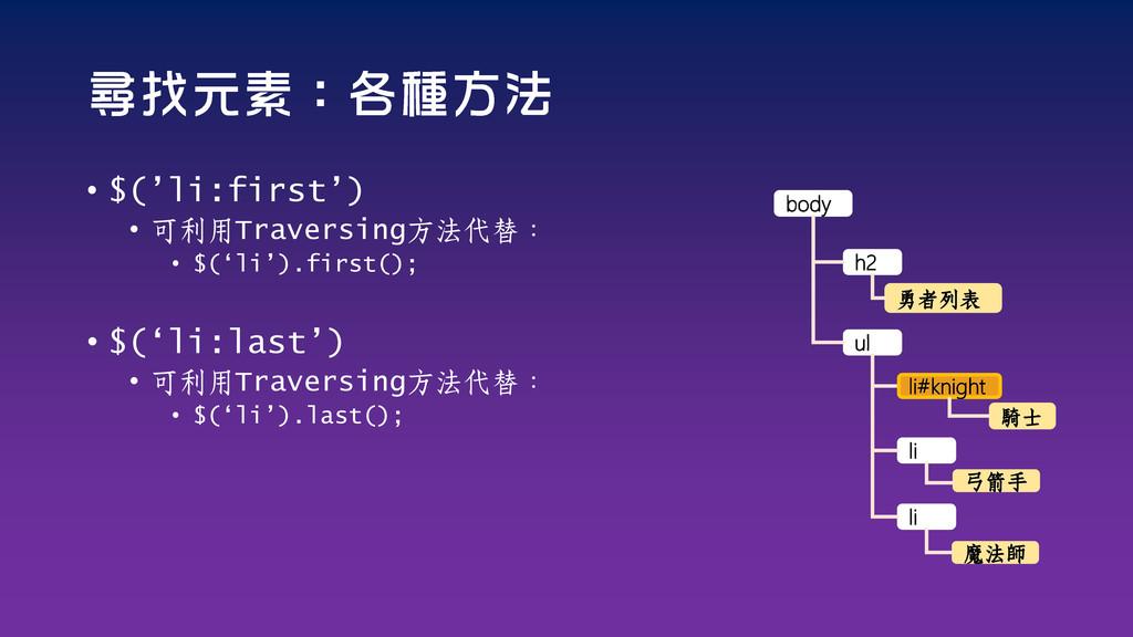 • $('li:first') • 可利用Traversing方法代替: • $('li')....