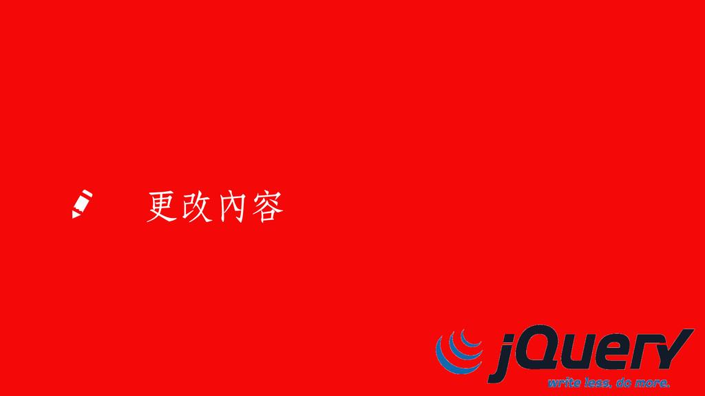 jQuery 尋找元素 監聽事件 製作動畫 網路溝通 更改內容