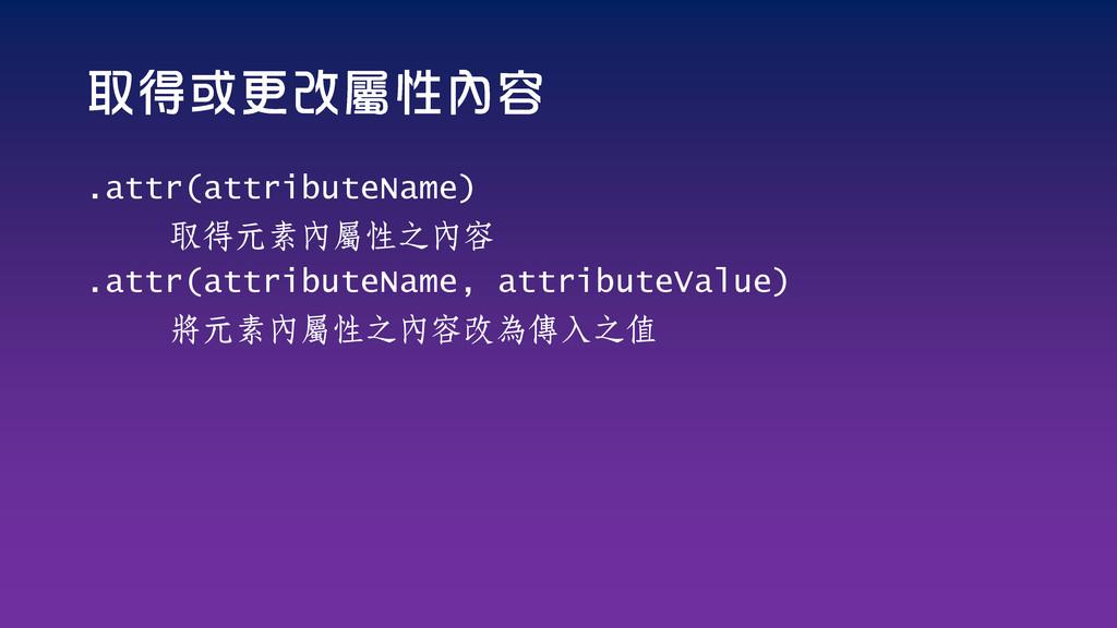 .attr(attributeName) 取得元素內屬性之內容 .attr(attribute...