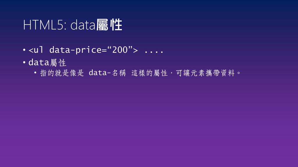 """HTML5: data • <ul data-price=""""200""""> .... • data..."""