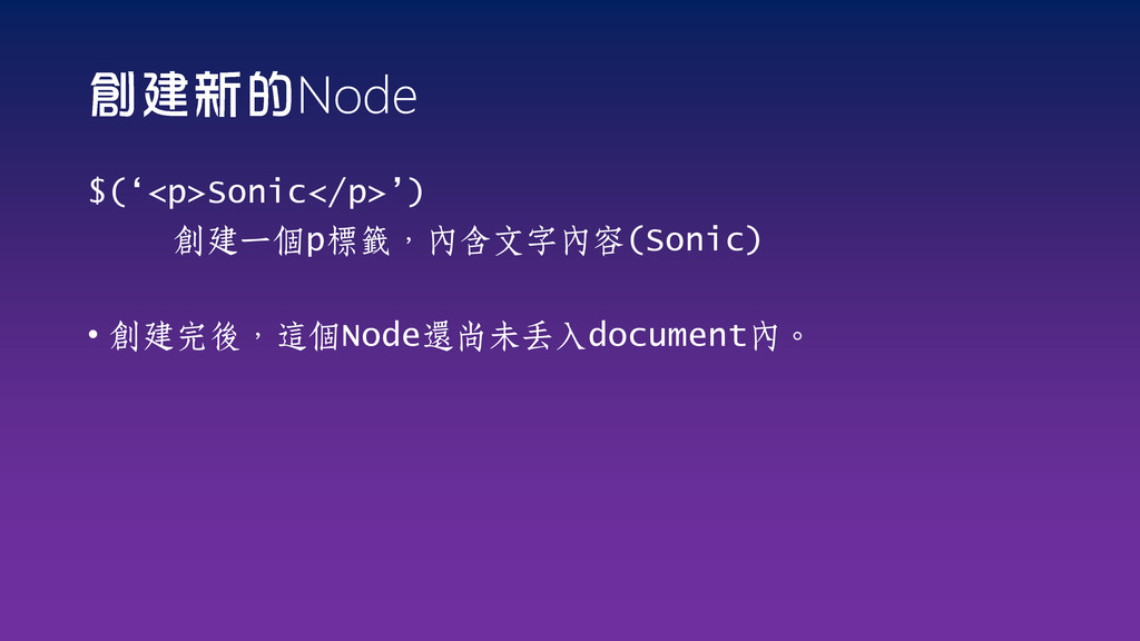 Node $('<p>Sonic</p>') 創建一個p標籤,內含文字內容(Sonic) • ...