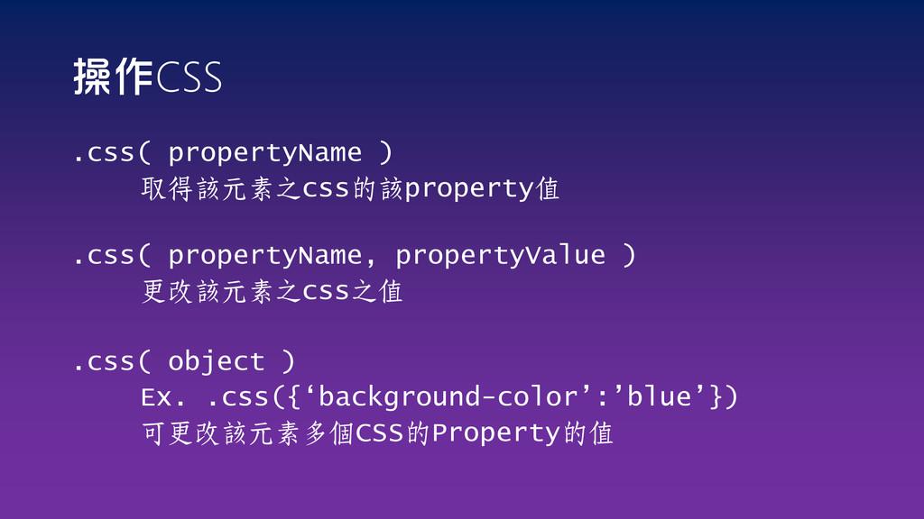 CSS .css( propertyName ) 取得該元素之css的該property值 ....
