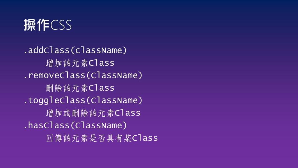 CSS .addClass(className) 增加該元素Class .removeClas...
