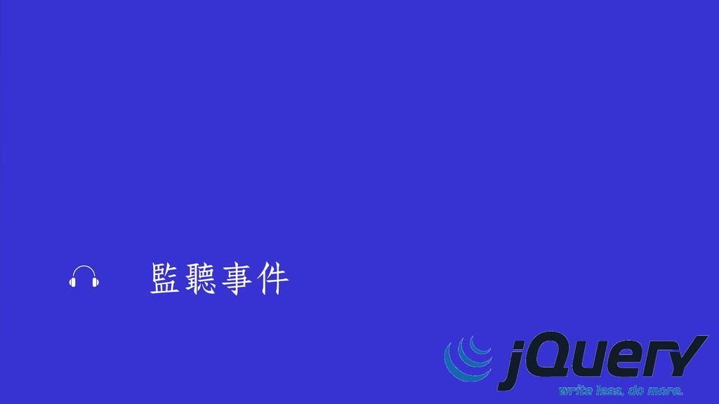 jQuery 尋找元素 更改內容 製作動畫 網路溝通 監聽事件