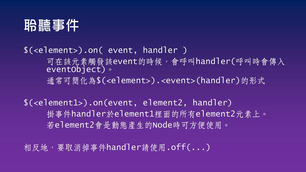$(<element>).on( event, handler ) 可在該元素觸發該event...